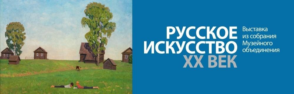 Русское искусство. XX век