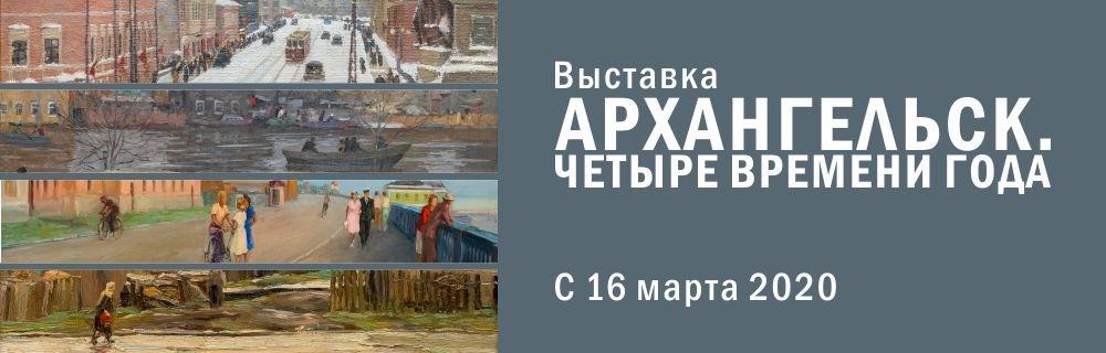 Архангельск. Четыре времени года