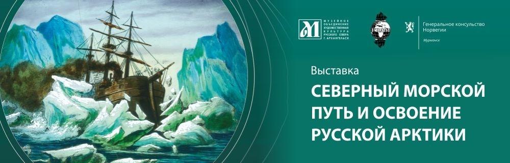 Северный морской путь и освоение Русской Арктики