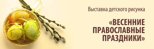 Выставка «Весенние православные праздники»