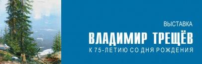 Выставка «Владимир Трещёв»