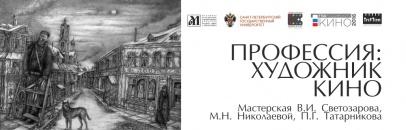 Выставочный проект «Профессия: художник кино»