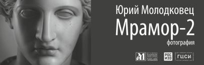 Фотопроект Юрия Молодковца «Мрамор-2»