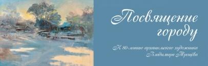 Владимир Трещёв. Посвящение городу. К 80-летию архангельского художника  Владимира Трещёва
