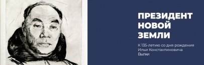 Президент Новой Земли. 135-летие со дня рождения И.К. Вылки