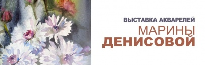 Выставка акварелей «Где ты, середина лета?» Марины Денисовой (г. Северодвинск)