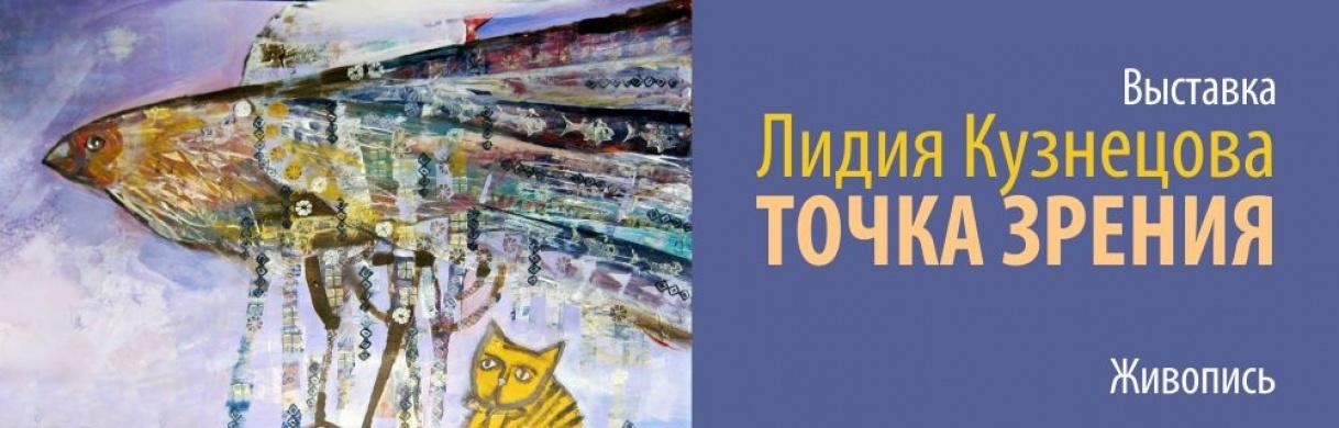 Лидия Кузнецова. Точка зрения
