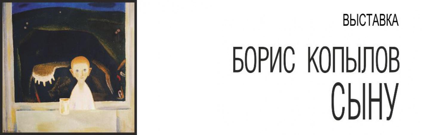 Борис Копылов сыну