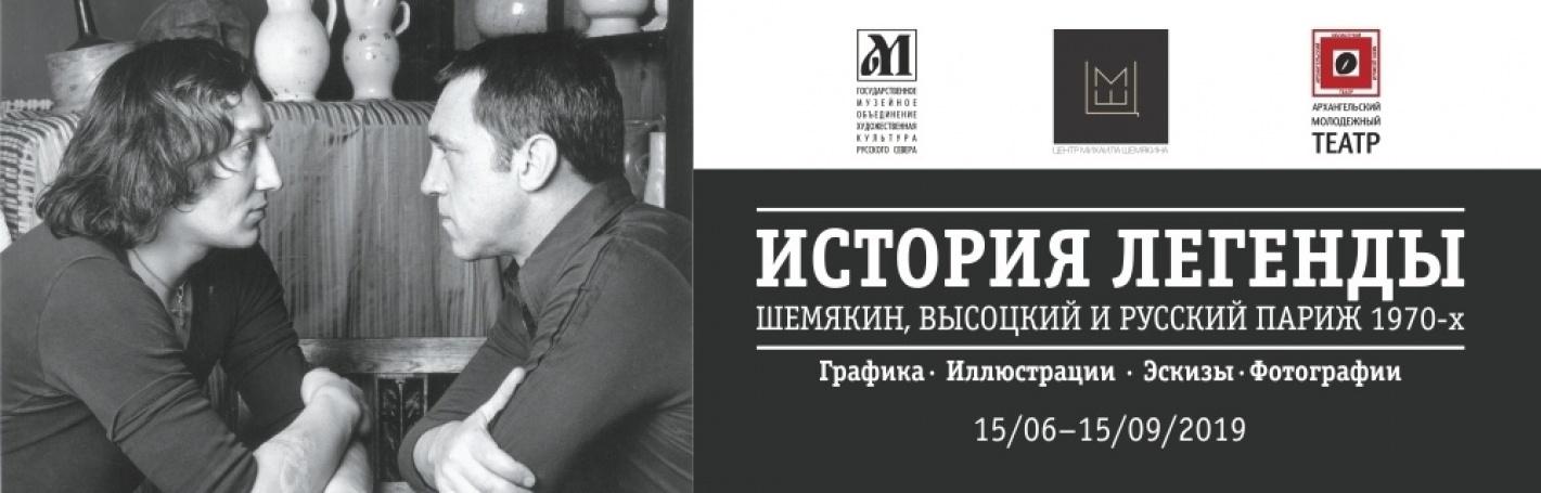 История легенды. Шемякин, Высоцкий и русский Париж 1970-х