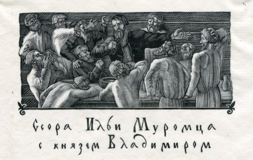 «Ссора Ильи Муромца с князем Владимиром». 1956