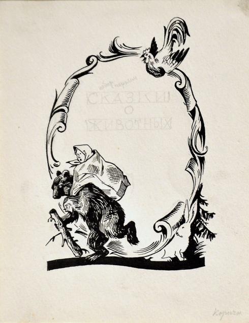 Илл. к Сказкам о животных. 1930-е