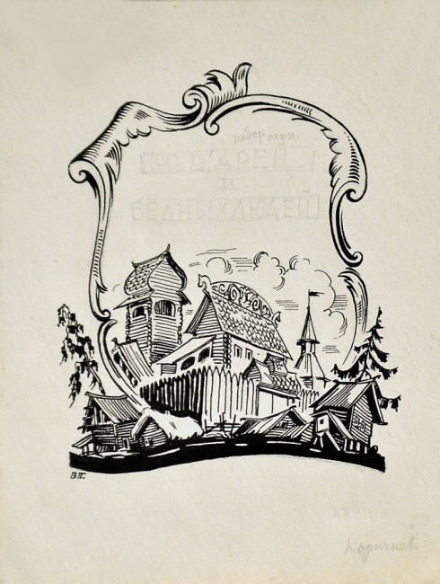 Илл. к сказке «Про царей и бедных людей». 1930-е