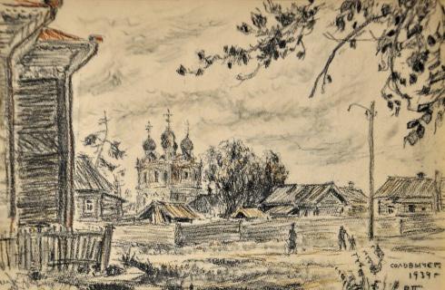 Сольвычегодск. 1939