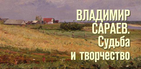 Владимир Сараев. Судьба и творчество.  К 90-летию со дня рождения художника