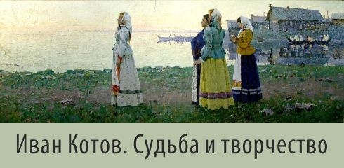 Иван Котов. Судьба и творчество