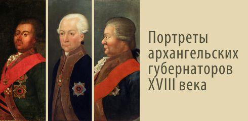 Портреты архангельских губернаторов XVIII века
