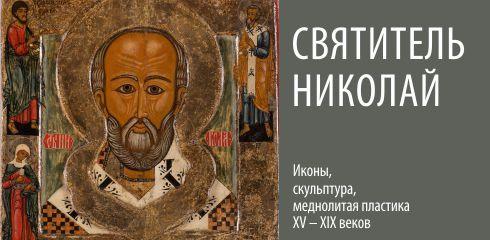 Святитель Николай. Иконы, скульптура, меднолитая пластика ХV – ХIХ веков