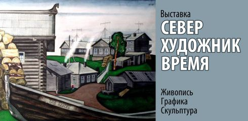 Север. Художник. Время. К 80-летию Архангельской области