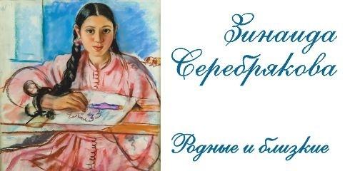 Зинаида Серебрякова. Родные и близкие
