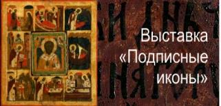 Подписные иконы из собрания «Государственного музейного объединения  «Художественная культура Русского Севера»