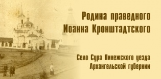 Родина праведного  Иоанна Кронштадтского
