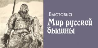 Мир русской былины