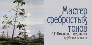 «Мастер сребристых тонов» Степан Писахов – художник «рубежа веков»